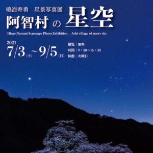 鳴海寿勇 星景写真展 阿智村の星空