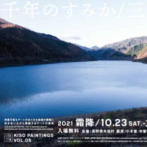 Kiso Paintings vol.5 千年のすみか/三時の光