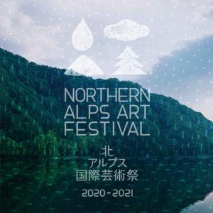 北アルプス国際芸術祭2020-2021