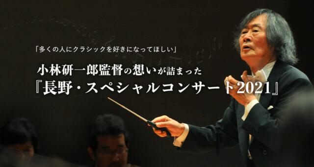 「多くの人にクラシックを好きになってほしい」小林研一郎監督の想いが詰まった『長野・スペシャルコンサート2021』