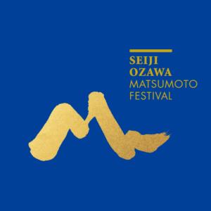 2021OMF オーケストラ コンサート Aプログラム