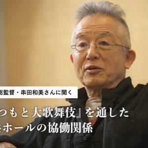 まつもと市民芸術館総監督・串田和美さんに聞く〜『信州・まつもと大歌舞伎』を通した市民と公共ホールの協働関係〜