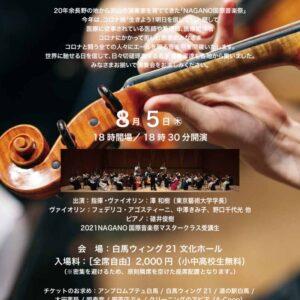 NAGANO国際音楽祭 in 白馬