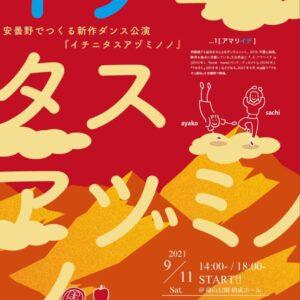 安曇野でつくる新作ダンス公演『イチニタスアヅミノノ』