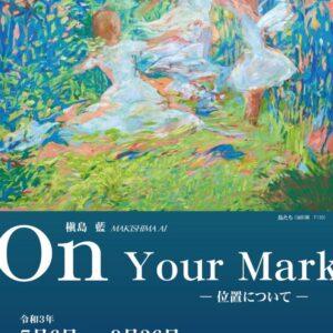 On Your Mark -位置について-