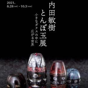 内田敏樹とんぼ玉展-小さなガラスの中に広がる世界-