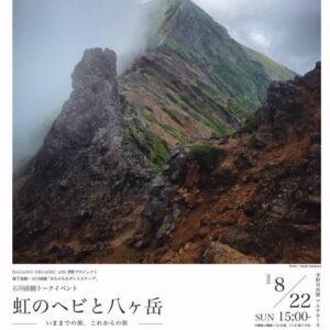 石川直樹トークイベント 『虹のヘビと八ヶ岳』 〜いままでの旅、これからの旅〜