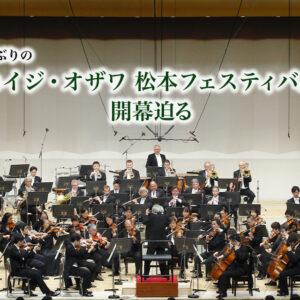 2年ぶりの『セイジ・オザワ 松本フェスティバル』開幕迫る