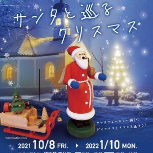 2021年秋冬展  サンタと巡るクリスマス