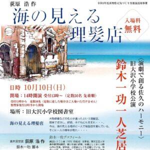 【公演延期】旧大沢小学校公演〈海の見える理髪店〉