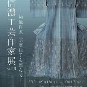 東信濃工芸作家展 vol.06
