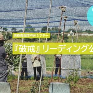 【予約受付終了】果樹農園直売所シアター『破戒』リーディング公演