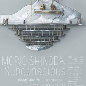 彫刻家 篠田守男 ― Subconscious ―
