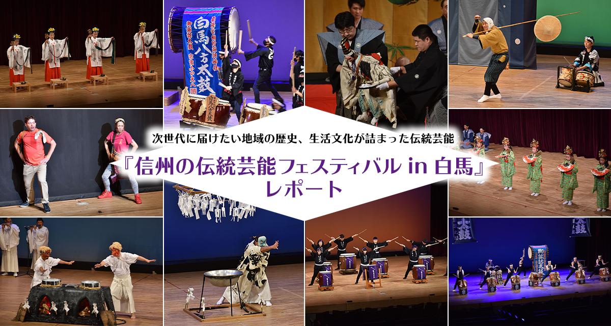 『信州の伝統芸能フェスティバルin白馬』レポート~次世代に届けたい地域の歴史、生活文化が詰まった伝統芸能