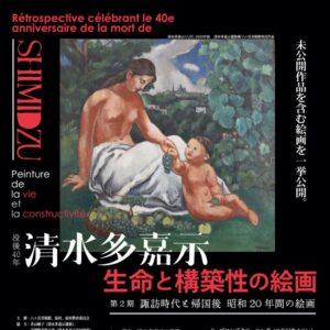 没後40年「清水多嘉示 諏訪時代と帰国後の絵画」第2期