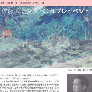企画展「佐藤武造没後50年プレイベント」