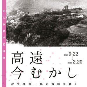 第72回特別展「高遠今むかし-故矢澤章一氏の資料を繙く-」