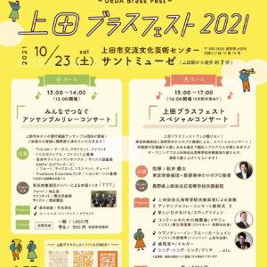 上田ブラスフェスト2021~吹奏楽の祭典~