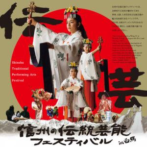 【動画配信中】信州の伝統芸能フェスティバル