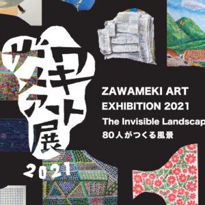 【WEB作品展】ザワメキアート展2021