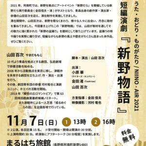 【予約受付終了】短編演劇『新野物語』</br></noscript><img class=