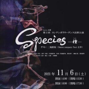 "Arche主催 第2回コンテンポラリーダンス公演 ""Species ー種ー"""
