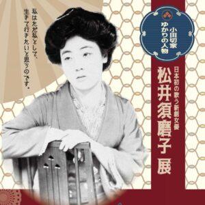 小田切家 ゆかりの人物 松井須磨子 展